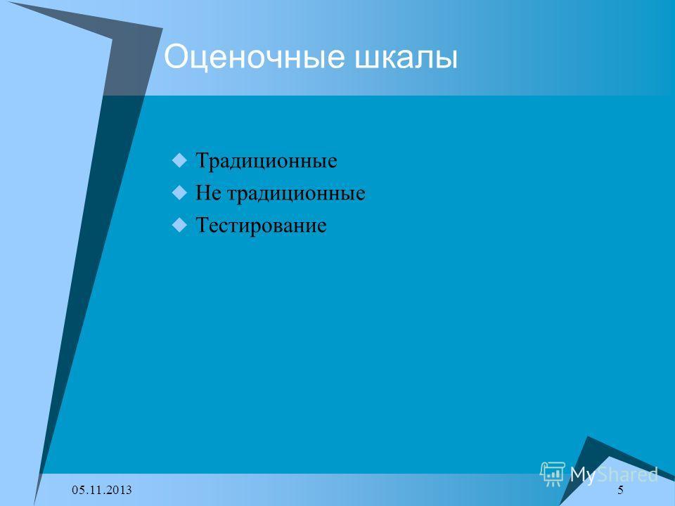 05.11.2013 5 Оценочные шкалы Традиционные Не традиционные Тестирование