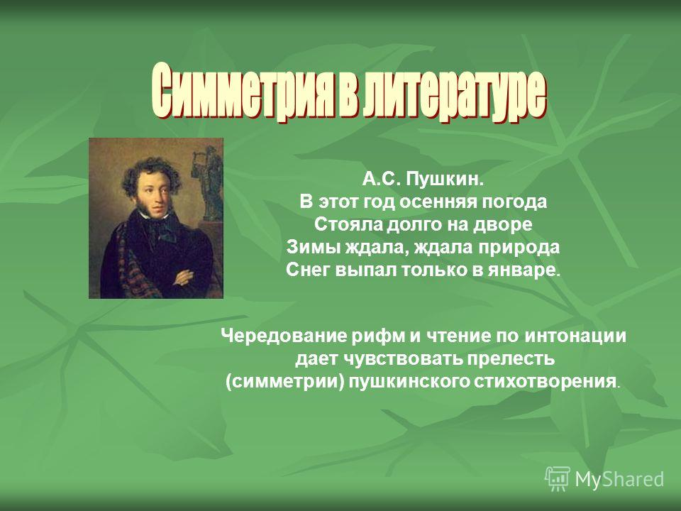 А.С. Пушкин. В этот год осенняя погода Стояла долго на дворе Зимы ждала, ждала природа Снег выпал только в январе. Чередование рифм и чтение по интонации дает чувствовать прелесть (симметрии) пушкинского стихотворения.