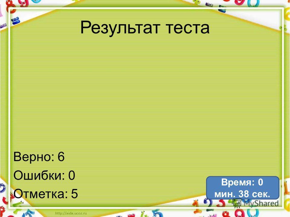 Результат теста Верно: 6 Ошибки: 0 Отметка: 5 Время: 0 мин. 38 сек.