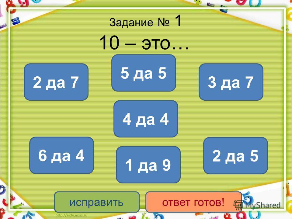 Задание 1 10 – это… 5 да 5 6 да 4 1 да 9 4 да 4 2 да 5 2 да 7 исправитьответ готов! 3 да 7