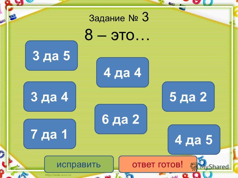 Задание 3 8 – это… 3 да 5 7 да 1 6 да 2 4 да 5 5 да 23 да 4 исправитьответ готов! 4 да 4