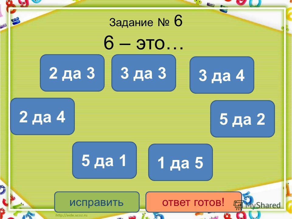 Задание 6 6 – это… 3 да 3 5 да 1 1 да 5 3 да 4 5 да 2 2 да 3 исправитьответ готов! 2 да 4