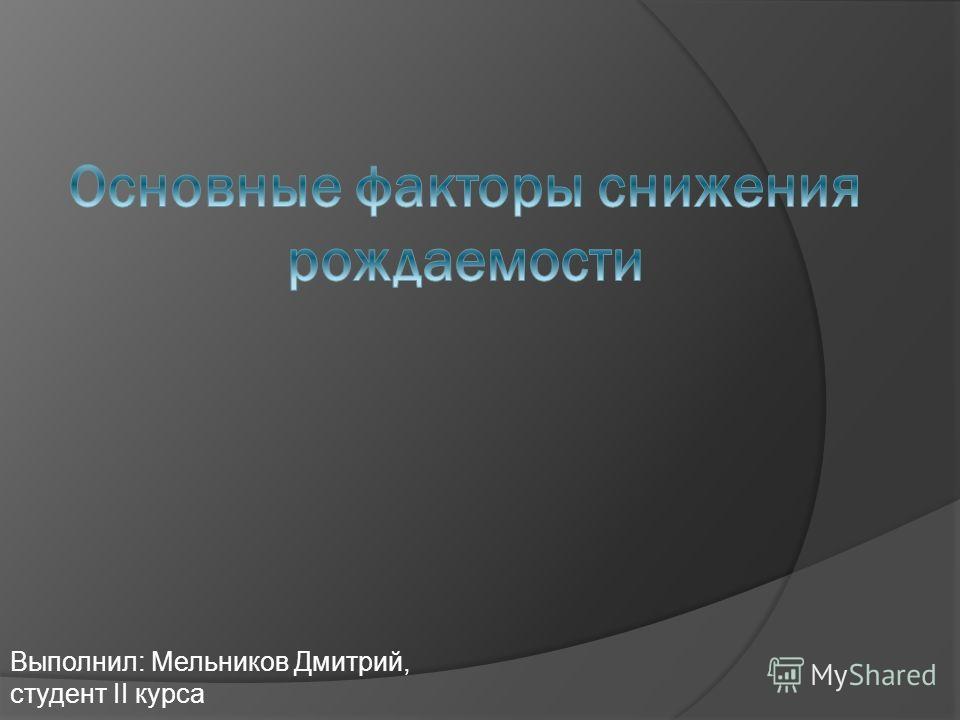 Выполнил: Мельников Дмитрий, студент II курса