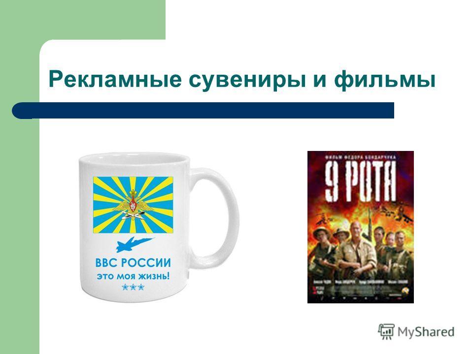 Рекламные сувениры и фильмы