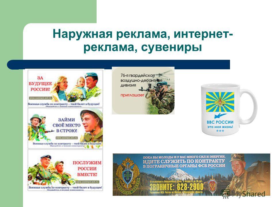 Наружная реклама, интернет- реклама, сувениры