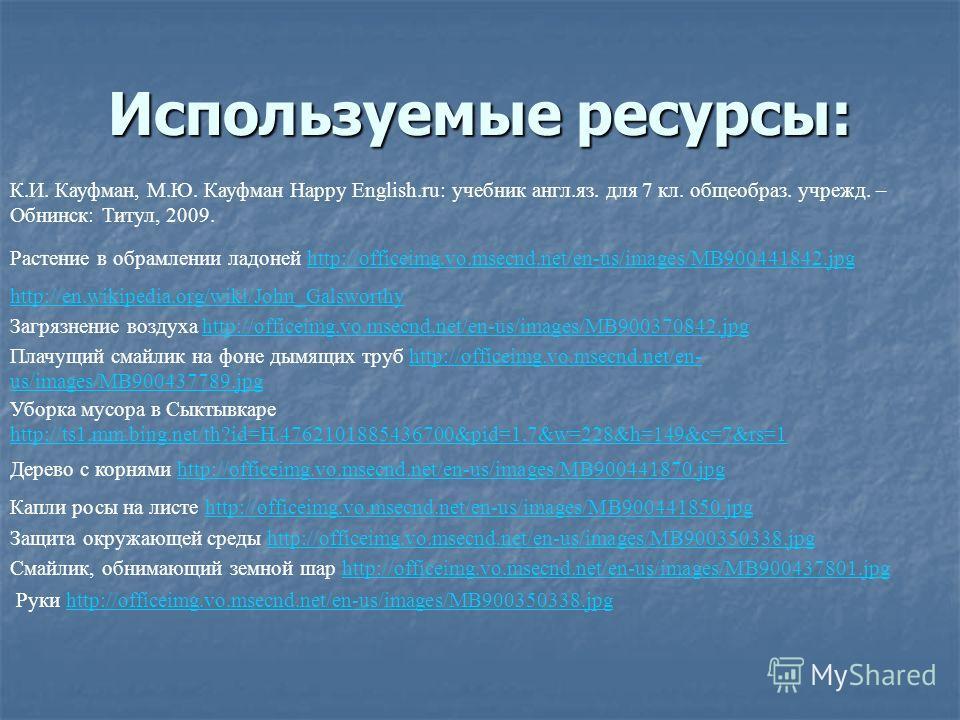 Растение в обрамлении ладоней http://officeimg.vo.msecnd.net/en-us/images/MB900441842.jpghttp://officeimg.vo.msecnd.net/en-us/images/MB900441842.jpg Используемые ресурсы: К.И. Кауфман, М.Ю. Кауфман Happy English.ru: учебник англ.яз. для 7 кл. общеобр