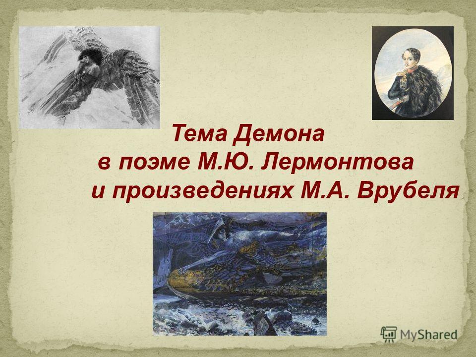 Тема Демона в поэме М.Ю. Лермонтова и произведениях М.А. Врубеля