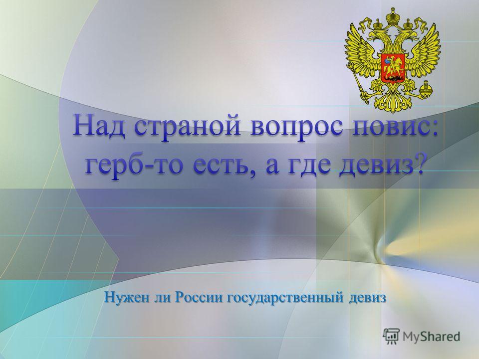 Нужен ли России государственный девиз