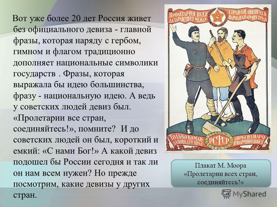 Какой девиз сплотил россию