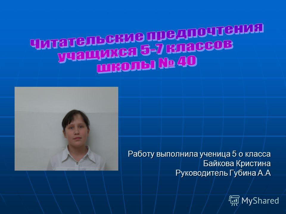 Работу выполнила ученица 5 о класса Байкова Кристина Руководитель Губина А.А