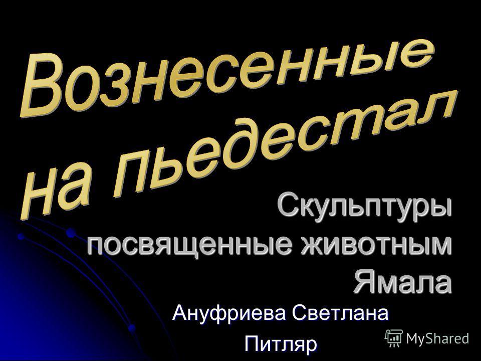 Скульптуры посвященные животным Ямала Ануфриева Светлана Питляр