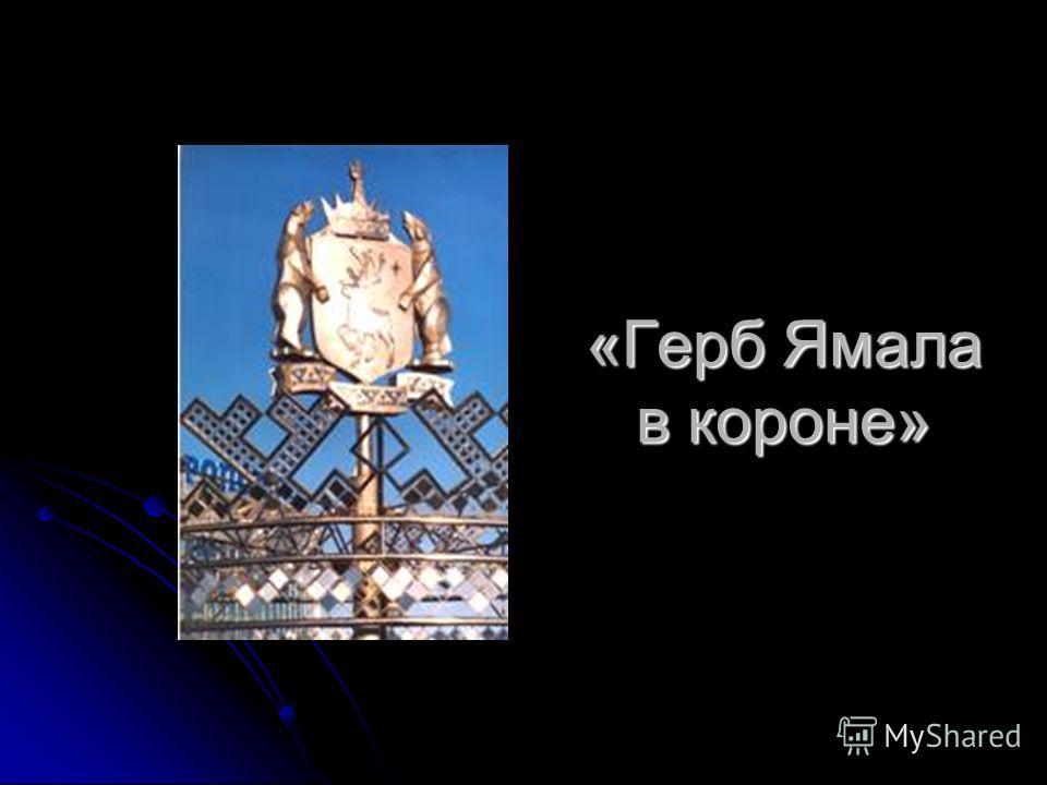«Герб Ямала в короне»