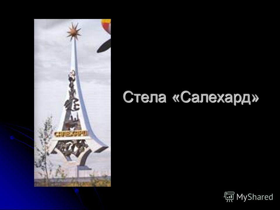 Стела «Салехард»