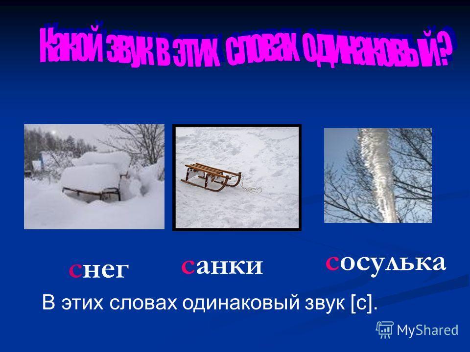 С неба падают зимою С неба падают зимою И кружатся над землёю Мягкие пушинки, Милые снежинки. …