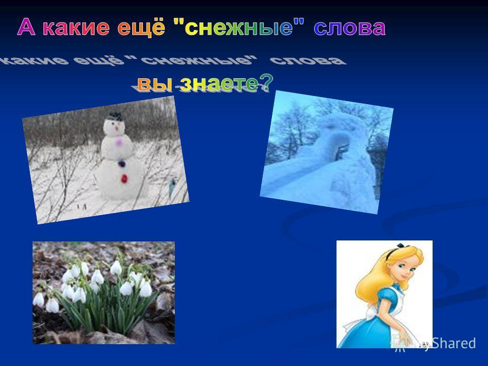 В этих словах одинаковый звук [c]. снег санки сосулька