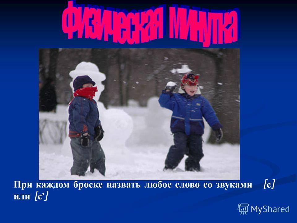 Мы на саночки садимся И под горку быстро мчимся Снег, снег, белый снег, Мчимся мы быстрее всех! Потом в лес мы побежали И в снежки играть мы стали.