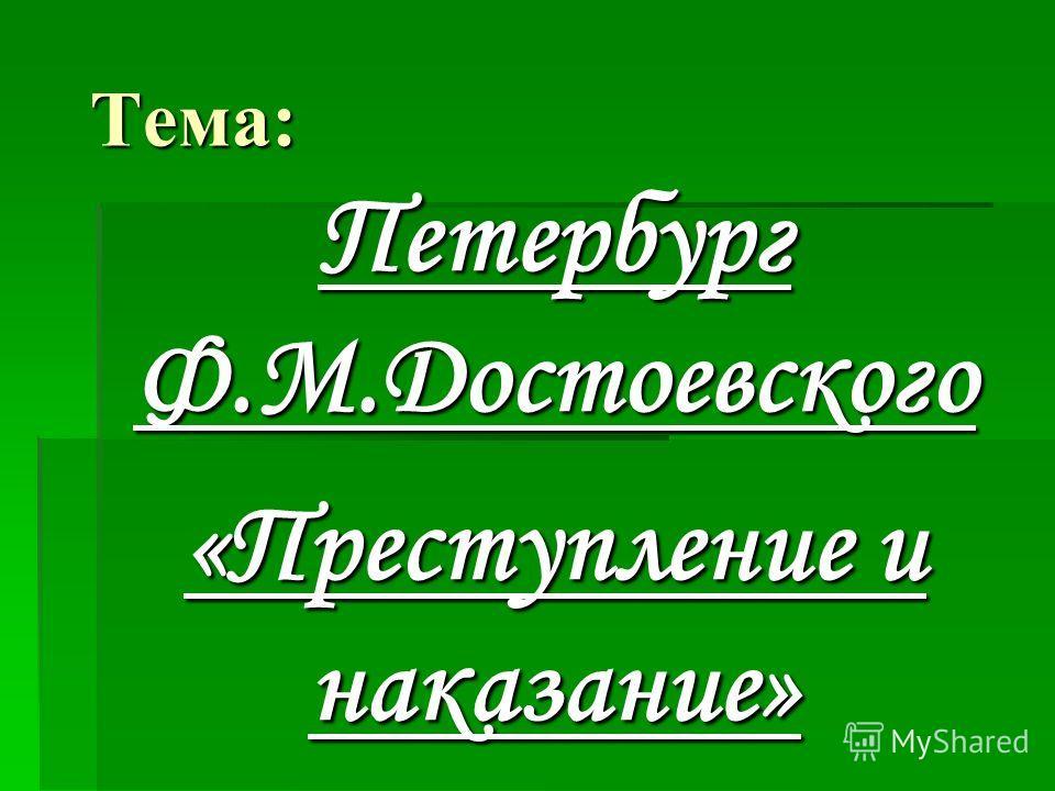 Тема: Петербург Ф.М.Достоевского «Преступление и наказание»