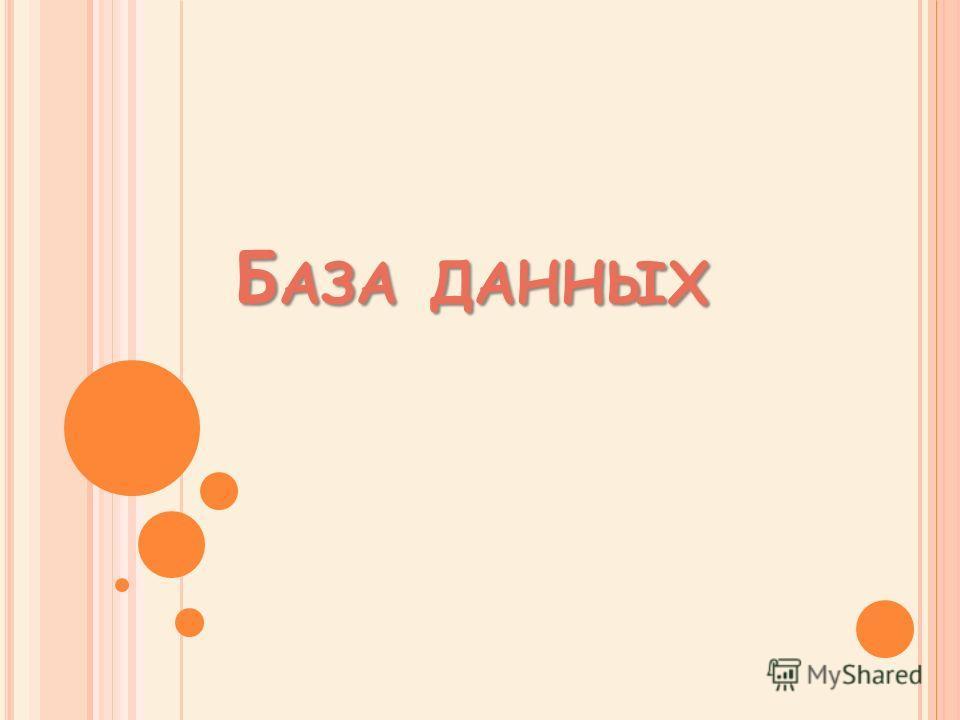 Б АЗА ДАННЫХ