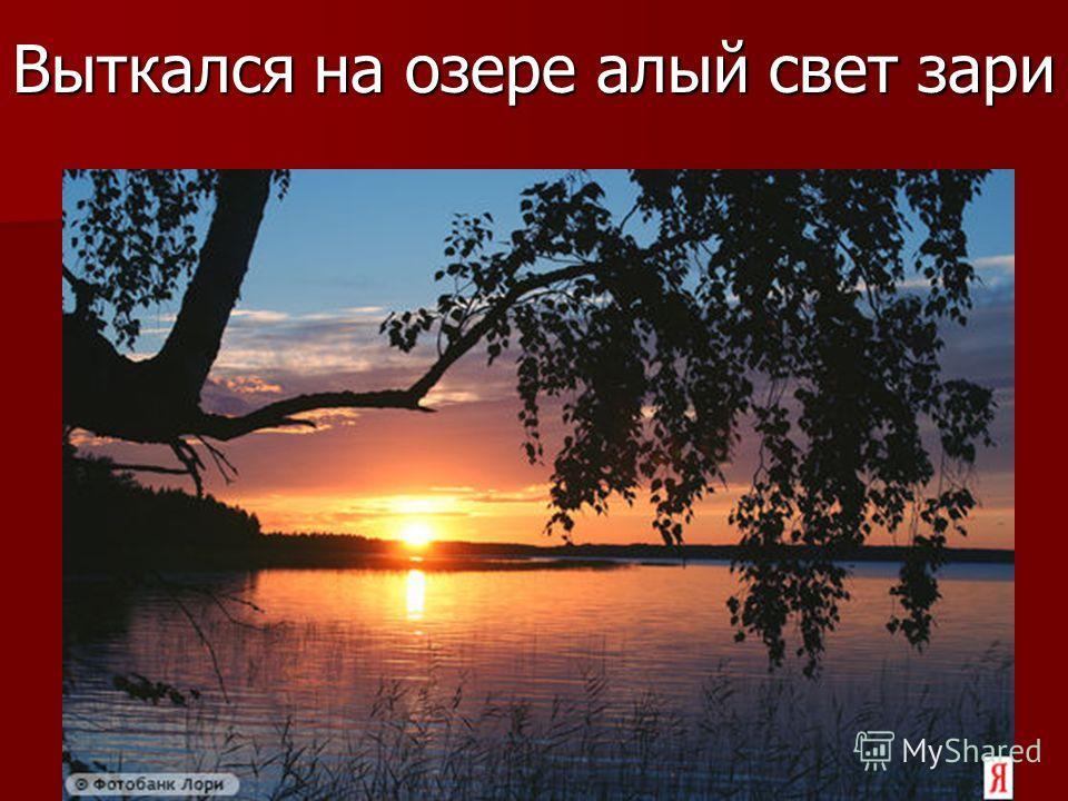 Выткался на озере алый свет зари