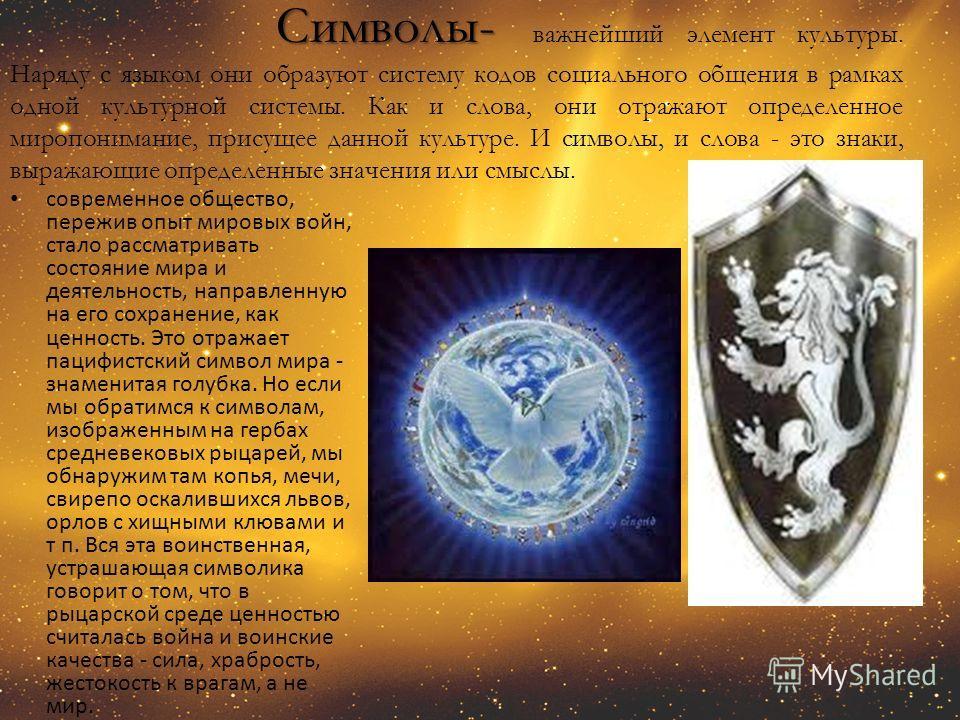 Символы- Символы- важнейший элемент культуры. Наряду с языком они образуют систему кодов социального общения в рамках одной культурной системы. Как и слова, они отражают определенное миропонимание, присущее данной культуре. И символы, и слова - это з