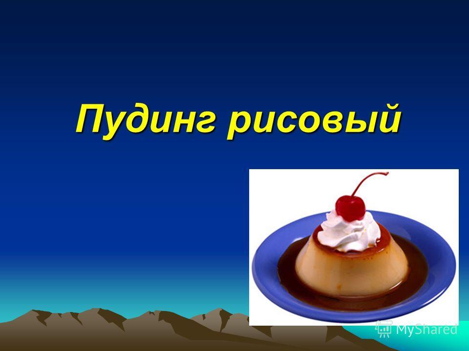 Пудинг рисовый Пудинг рисовый