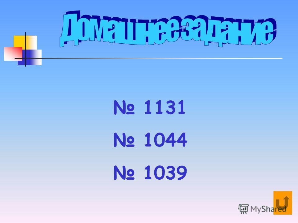 1131 1044 1039