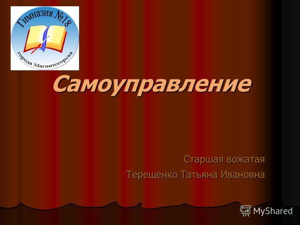 Самоуправление Старшая вожатая Терещенко Татьяна Ивановна