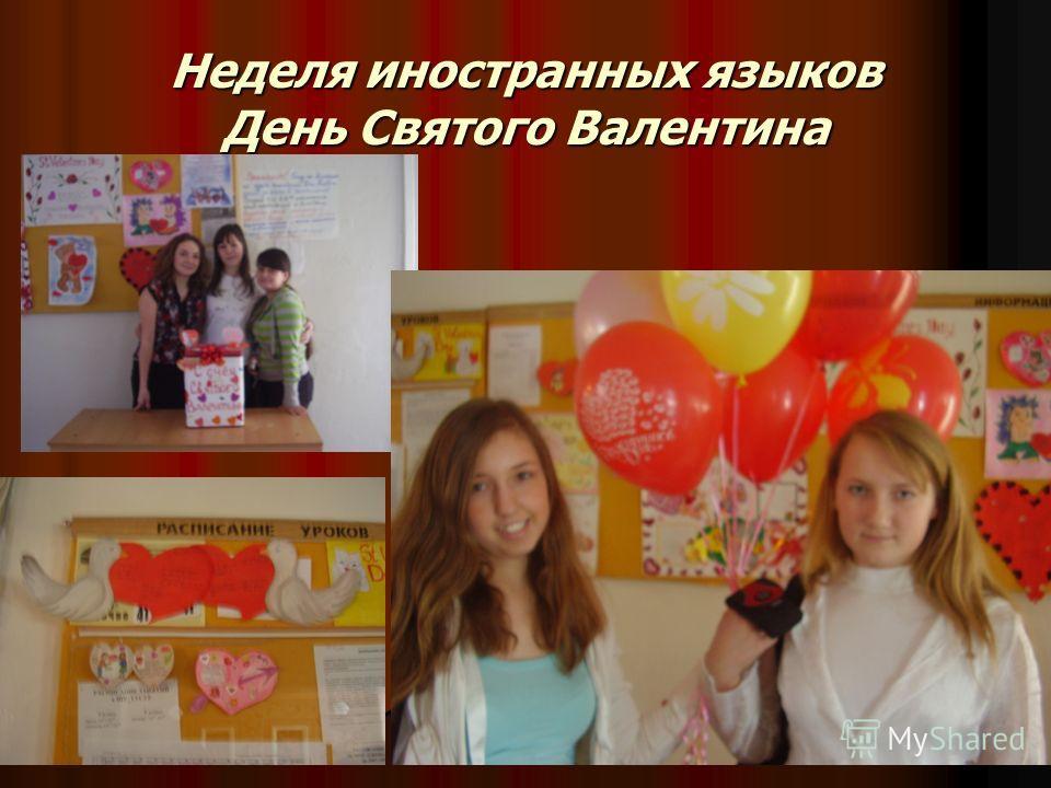 Неделя иностранных языков День Святого Валентина