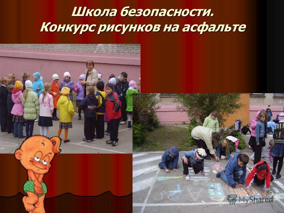Школа безопасности. Конкурс рисунков на асфальте