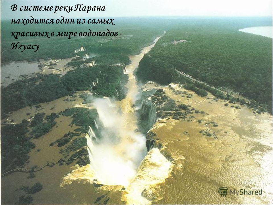 В системе реки Парана находится один из самых красивых в мире водопадов - Игуасу