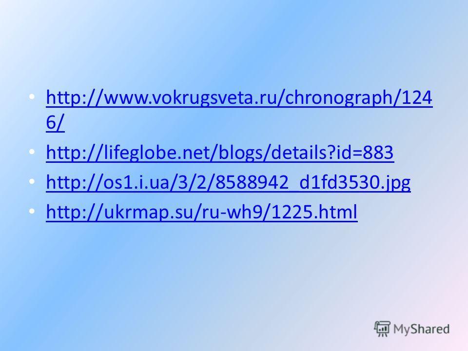 http://www.vokrugsveta.ru/chronograph/124 6/ http://www.vokrugsveta.ru/chronograph/124 6/ http://lifeglobe.net/blogs/details?id=883 http://os1.i.ua/3/2/8588942_d1fd3530.jpg http://ukrmap.su/ru-wh9/1225.html