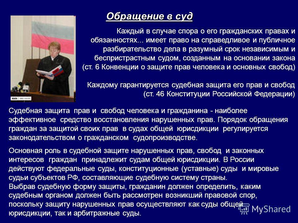 Обращение в суд Каждый в случае спора о его гражданских правах и обязанностях... имеет право на справедливое и публичное разбирательство дела в разумный срок независимым и беспристрастным судом, созданным на основании закона (ст. 6 Конвенции о защите