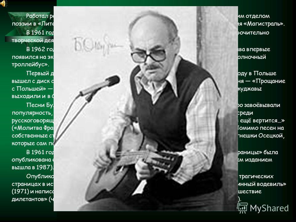 Работал редактором в издательстве «Молодая гвардия», затем заведующим отделом поэзии в «Литературной газете». Участвовал в работе литературного объединения «Магистраль». В 1961 году ушёл со службы и больше по найму не работал, занимаясь исключительно