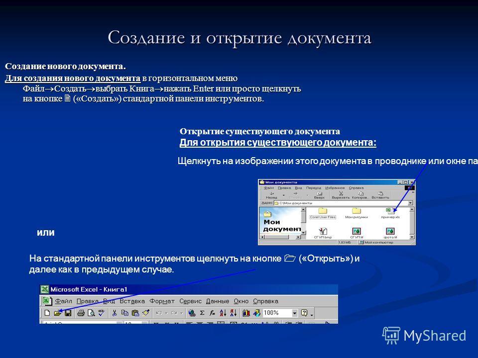 Создание и открытие документа Создание нового документа. Для создания нового документа в горизонтальном меню ФайлСоздатьвыбрать Книганажать Enter или просто щелкнуть на кнопке («Создать») стандартной панели инструментов. Открытие существующего докуме