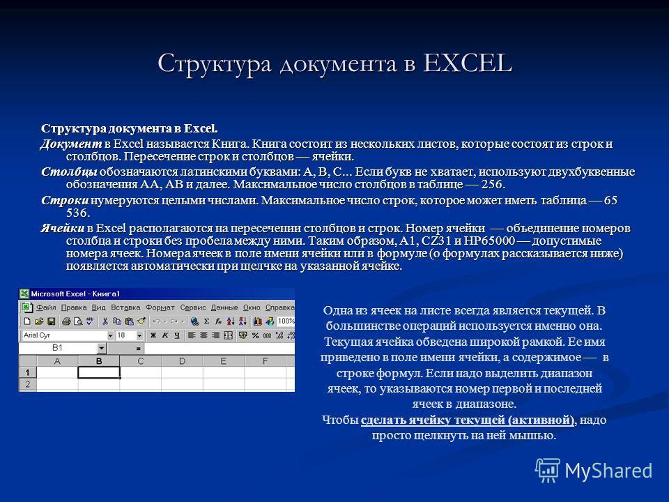 Структура документа в EXCEL Структура документа в Excel. Документ в Excel называется Книга. Книга состоит из нескольких листов, которые состоят из строк и столбцов. Пересечение строк и столбцов ячейки. Столбцы обозначаются латинскими буквами: А, В, С