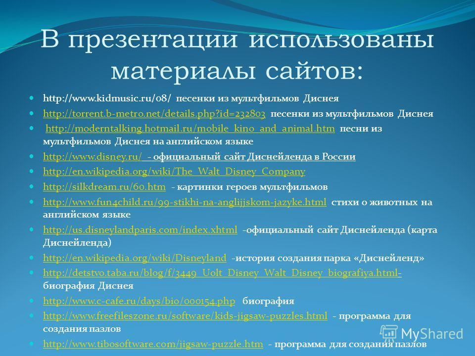 В презентации использованы материалы сайтов: http://www.kidmusic.ru/08/ песенки из мультфильмов Диснея http://torrent.b-metro.net/details.php?id=232803 песенки из мультфильмов Диснея http://torrent.b-metro.net/details.php?id=232803 http://moderntalki