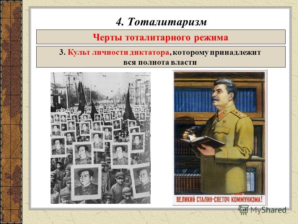 4. Тоталитаризм Черты тоталитарного режима 3. Культ личности диктатора, которому принадлежит вся полнота власти
