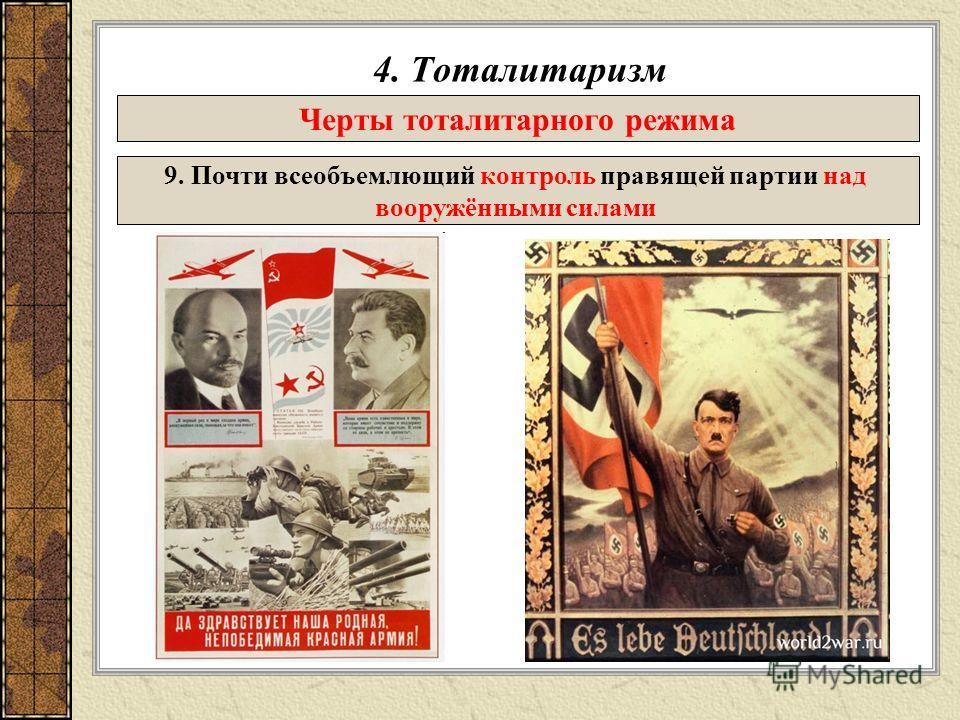 4. Тоталитаризм Черты тоталитарного режима 9. Почти всеобъемлющий контроль правящей партии над вооружёнными силами