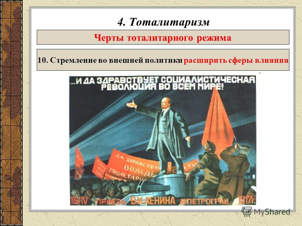 4. Тоталитаризм Черты тоталитарного режима 10. Стремление во внешней политики расширить сферы влияния