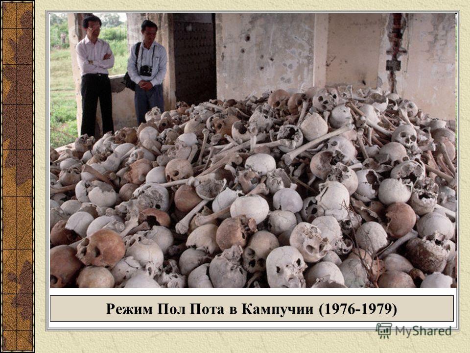 Режим Пол Пота в Кампучии (1976-1979)