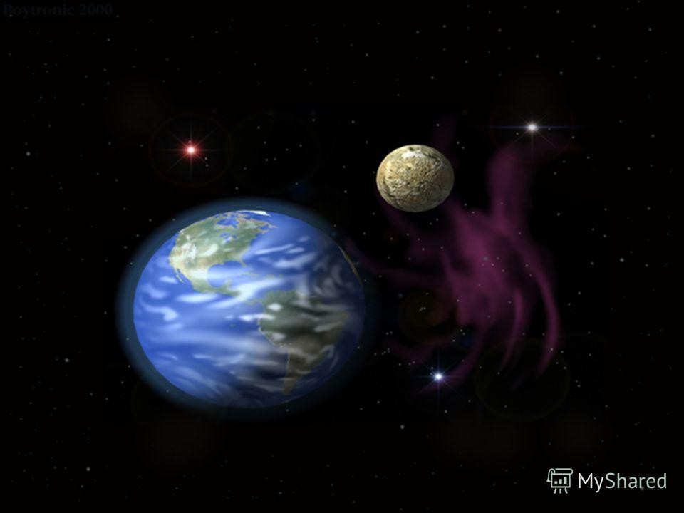 Земля, какой увидели её космонавты.