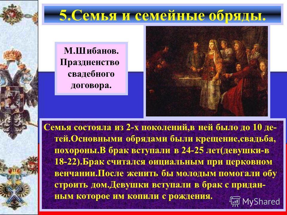 М.Шибанов. Праздненство свадебного договора. Семья состояла из 2-х поколений,в ней было до 10 де- тей.Основными обрядами были крещение,свадьба, похороны.В брак вступали в 24-25 лет(девушки-в 18-22).Брак считался оициальным при церковном венчании.Посл