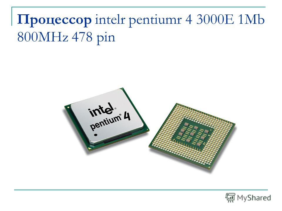 Процессор intelr pentiumr 4 3000E 1Mb 800MHz 478 pin