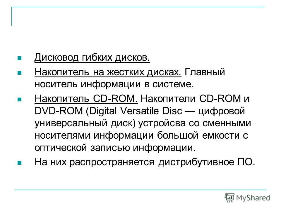 Дисковод гибких дисков. Накопитель на жестких дисках. Главный носитель информации в системе. Накопитель CD-ROM. Накопители CD-ROM и DVD-ROM (Digital Versatile Disc цифровой универсальный диск) устройсва со сменными носителями информации большой емкос