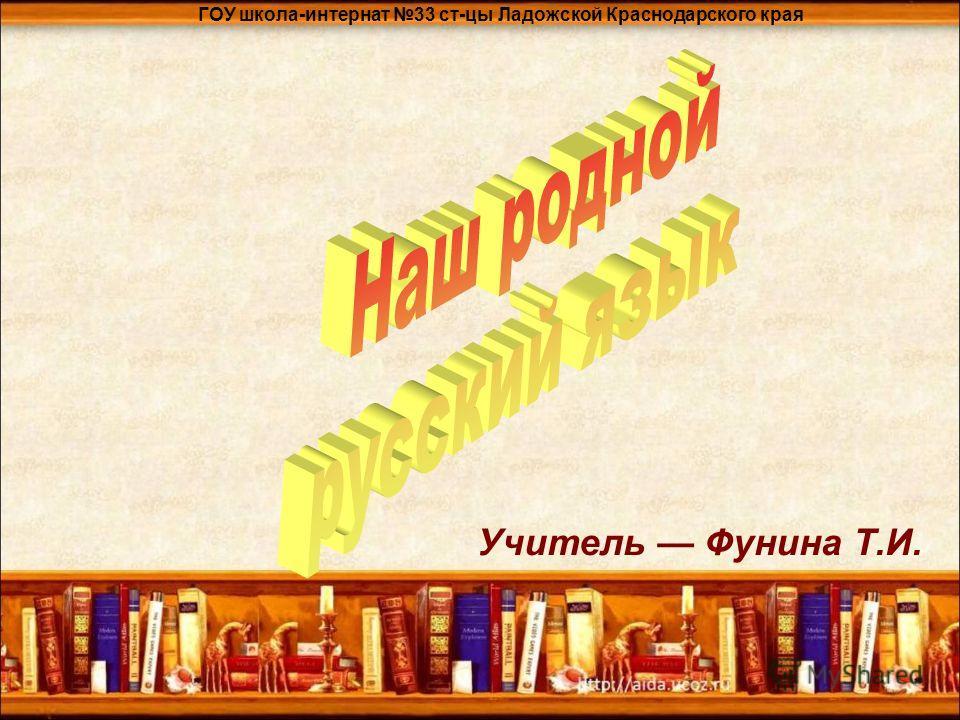 ГОУ школа-интернат 33 ст-цы Ладожской Краснодарского края Учитель Фунина Т.И.