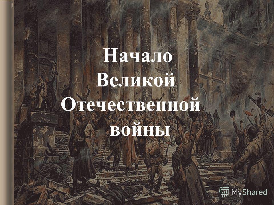 Презентация На Тему Памятники Великой Отечественной Войны