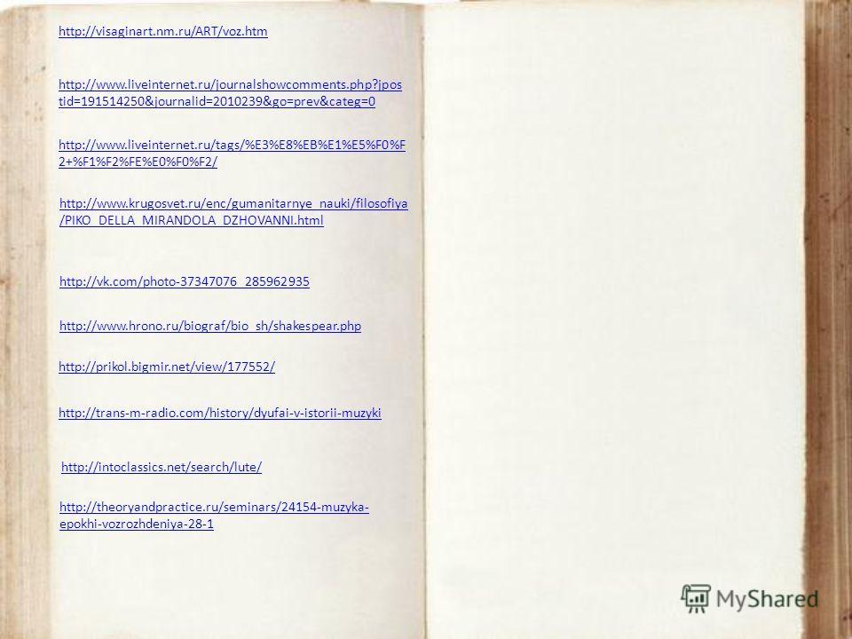 http://visaginart.nm.ru/ART/voz.htm http://www.liveinternet.ru/journalshowcomments.php?jpos tid=191514250&journalid=2010239&go=prev&categ=0 http://www.liveinternet.ru/tags/%E3%E8%EB%E1%E5%F0%F 2+%F1%F2%FE%E0%F0%F2/ http://www.krugosvet.ru/enc/gumanit