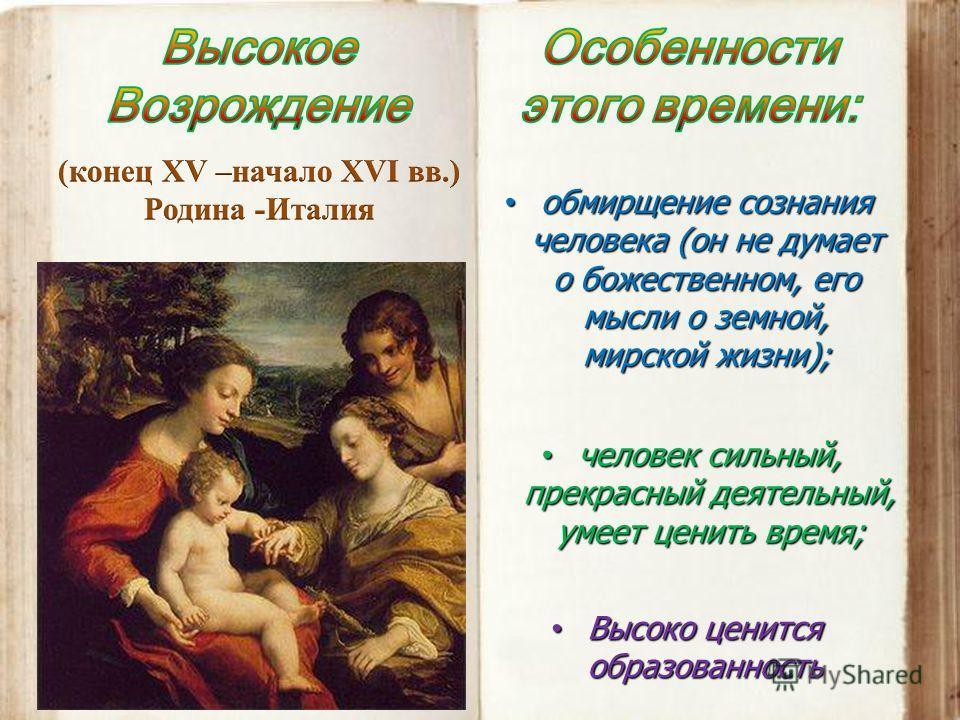 обмирщение сознания человека (он не думает о божественном, его мысли о земной, мирской жизни); обмирщение сознания человека (он не думает о божественном, его мысли о земной, мирской жизни); человек сильный, прекрасный деятельный, умеет ценить время;
