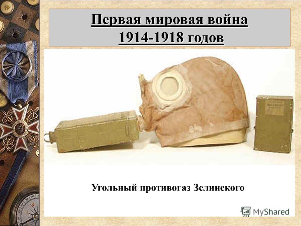 Впервые были использованы: - отравляющие вещества (ОМП) Первая мировая война 1914-1918 годов Cолдаты в противогазных масках Угольный противогаз Зелинского