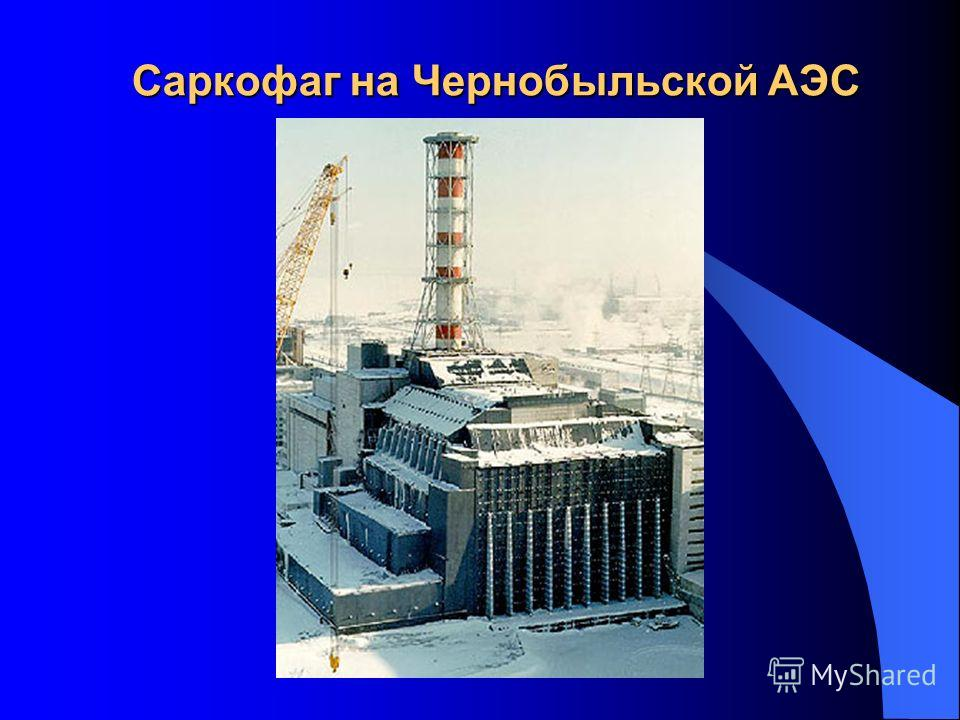 Саркофаг на Чернобыльской АЭС